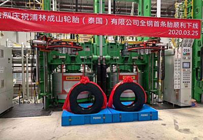 Prinx Chengshan Tire